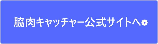 脇肉キャッチャー公式サイトへ