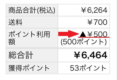 脇肉キャッチャー500円OFF