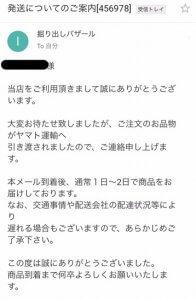 LUNAメール