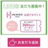 脇肉キャッチャーの300円OFFクーポンをゲットする方法