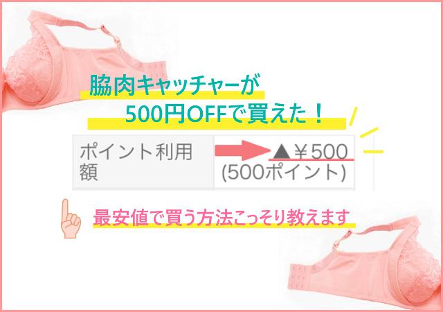 脇肉キャッチャー最安値!500円OFFで買うには?
